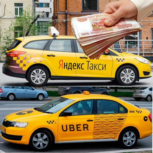 Водители Такси с личным автомобилем